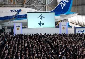 ANA、2019年度グループ入社式(写真:REX/アフロ)