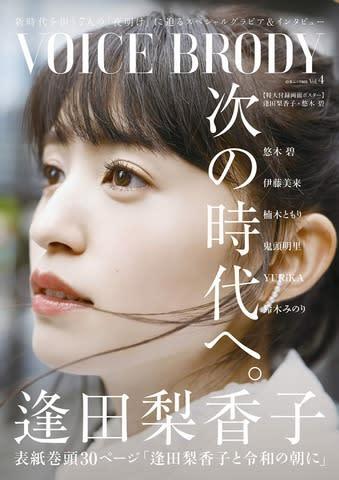 逢田梨香子さんが表紙を飾った「VOICE BRODY」4号