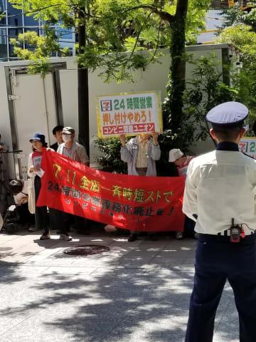 労働組合やオーナーら「24時間営業押し付けやめろ!」と訴え(5月23日、東京・千代田区のセブン&アイHD本社前)