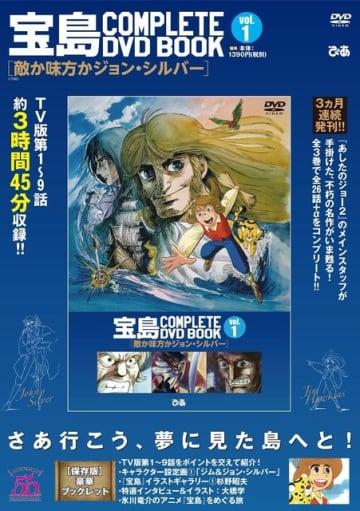 「『宝島 COMPLETE DVD BOOK』vol.1」(ぴあ) (C)TMS
