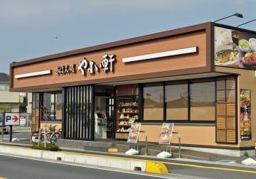 やよい軒の店舗(「Wikipedia」より)