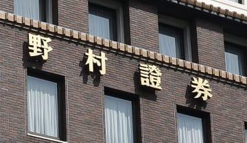 野村証券本店
