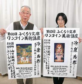 あす開かれるワンコイン美術講座のポスター