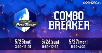 「CAPCOM Pro Tour 2019」プレミア大会「Combo Breaker 2019」の公... 画像