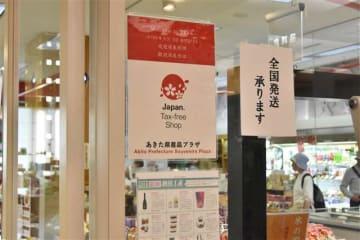 免税店のシンボルマークを入り口に掲示しているあきた県産品プラザ=秋田市中通のアトリオン内