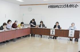加盟団体の関係者らが出席した総会