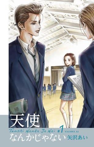 矢沢あいさんの「天使なんかじゃない」のコミックス新装再編版1巻のカバー (C)矢沢あい/集英社