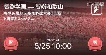 春季近畿地区高校野球大会