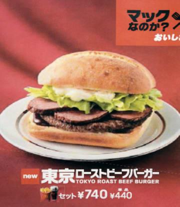 日本マクドナルドの「東京ローストビーフバーガー」のメニュー(消費者庁提供)