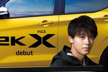 三菱 eKクロス全国キャラバン タレントの竹内涼真さんのラッピングカー