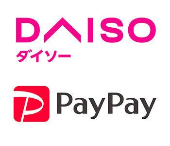 PayPayがダイソーで使えるようになる