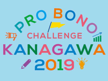 【神奈川のNPO・地域団体をボランティアで応援!】プロボノチャレンジKANAGAWA 2019