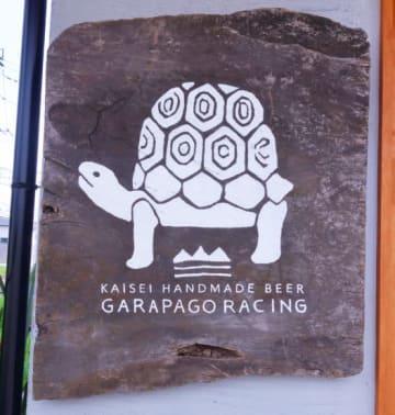 GARAPAGOのロゴ。亀のブルワリーとしてイメージが定着していくか?