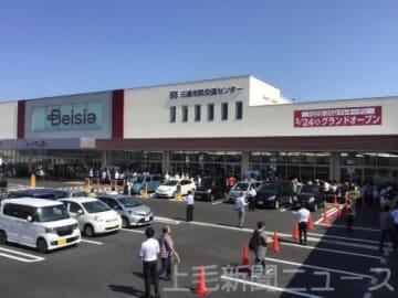 神奈川県内に初めて開業したベイシア三浦店