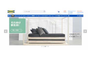 IKEA HPより