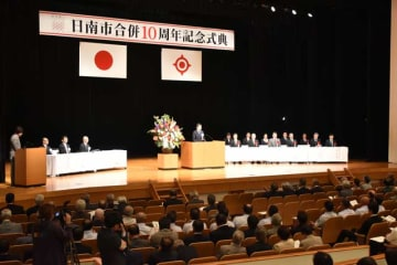 市政発展への功労者表彰などがあった、日南市の合併10周年記念式典