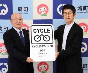宮田町長(左)に認定プレートを手渡す千葉氏