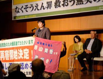 冤罪をテーマにした集会で思いを語る西山さん(南丹市園部町・市国際交流会館)