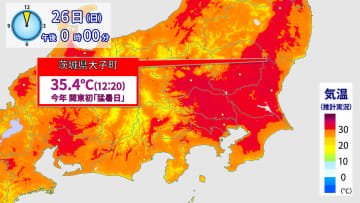 26日(日)正午の関東の気温推計分布
