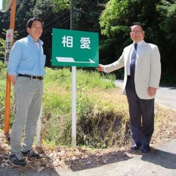 「相愛」をPRしようと張り切っている鈴木さん(右)ら実行委メンバー