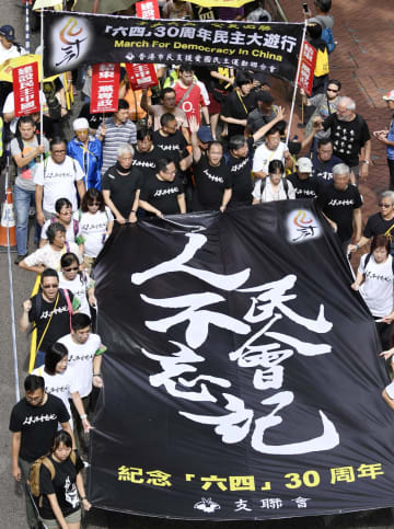天安門事件から30年を前に、香港中心部でデモ行進する民主派=26日(共同)