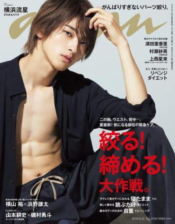 大ブレイク中!横浜流星 - anan No.2154(2019年6月5日発売)(C) マガジンハウス
