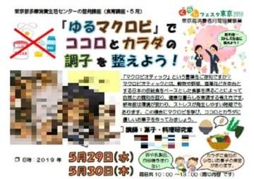 東京都の多摩消費生活センターが開催予定だった食育講座の告知チラシの一部。すでに中止が決定している(編集部で一部加工)