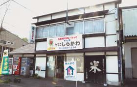 札幌通りの玄関口に店を構えるヤマコしらかわ
