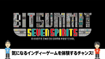 任天堂、「BitSummit 7 Spirits」の出展内容を一部公開─カフェ風スペースでは配信中タイトルをプレイ可能