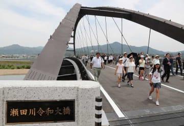 供用開始に先立ち、地元関係者が渡り初めをした瀬田川令和大橋(26日午後0時8分、大津市南郷6丁目)