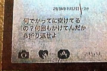 代理人が公表したゼネコンからのLINE(4月18日、編集部撮影)