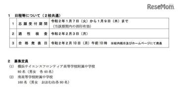 横浜市教育委員会 令和2年度(2020年度)「入学者の募集および決定に関する要項」各校の日程と募集定員
