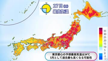 27日(月)の最高気温分布