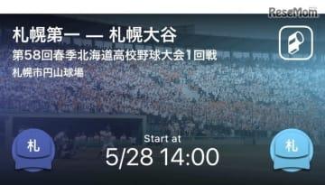 春季北海道高校野球大会