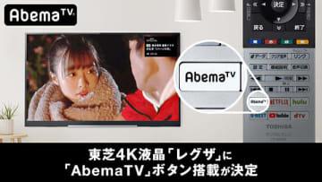 スマートフォンを経由せずに「AbemaTV」が視聴に可能になった