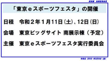 東京都が「東京eスポーツフェスタ」を開催する