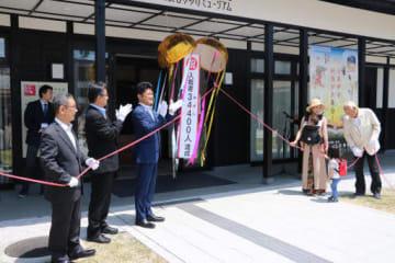 「みよし」の語呂にちなみ、入館者3万4400人の達成を祝う福岡市長(手前左から3人目)たち(23日)
