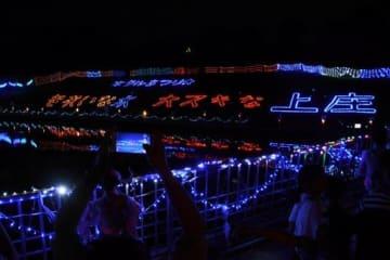 竹迫城跡公園の堀の斜面にはLEDの電飾で「きれいな水 大スキな上庄」の文字が浮かび上がった=合志市
