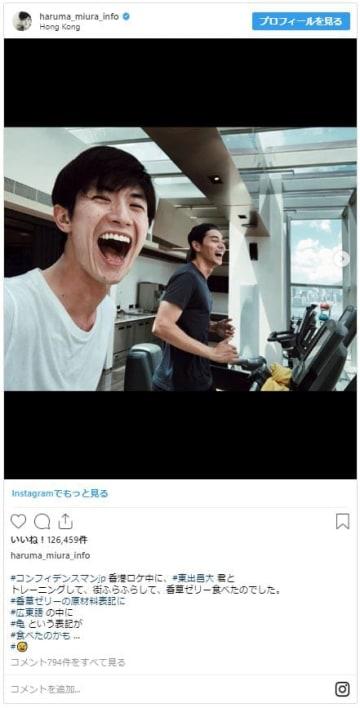 イケメン2人がジムに…(三浦春馬の公式Instagramのスクリーンショット)