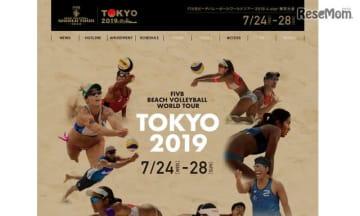 FIVBビーチバレーボールワールドツアー2019 4-star東京大会