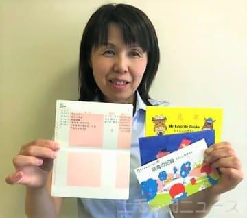 渋川市が秋に導入する読書通帳の見本。金融機関の通帳そっくりで、借りた本の記録を残せる