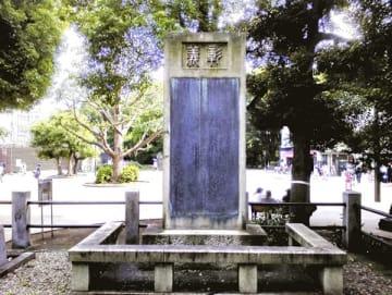 ▲彰義隊顕彰碑(東京都台東区)
