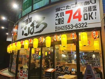 東京都福生市に開設した「にぱち福生駅西口店」