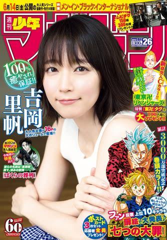 「週刊少年マガジン」第26号の表紙に登場した吉岡里帆さん