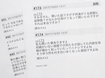 中学校名を明記したネットの「掲示板」では虚偽の事実が匿名で大量に書き込まれた。写真は2017年10月の書き込み