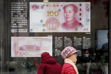 中国・北京の銀行に掲示される人民元の100元札=2月(AP=共同)