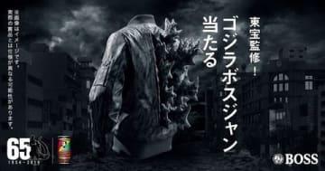 キャンペーンでプレゼントされる「ゴジラボスジャン」TM&(C)TOHO CO.,LTD.