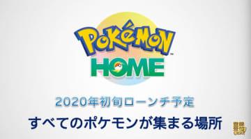 『ポケモン ホーム』2020年初旬ローンチ決定!ハードの枠を超えて全てのポケモンが集められる新クラウドサービス
