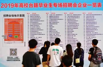 台湾出身の卒業予定者を対象とした就職説明会開催 福建省福州市