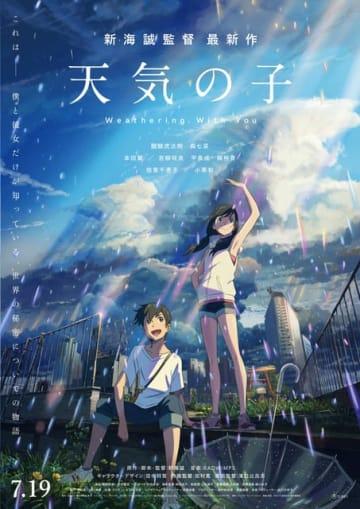 『天気の子』「晴(はれ)ポスター(C)2019「天気の子」製作委員会